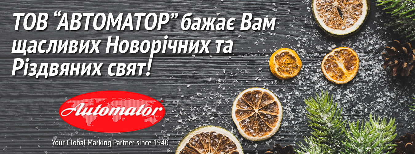 S-novyim-godom-ot-kompanii-Avtomator